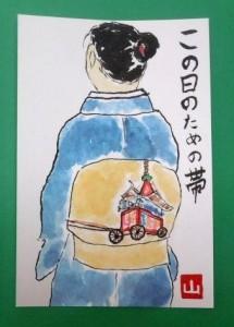 絵手紙 祇園祭