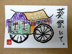 絵手紙 葵祭